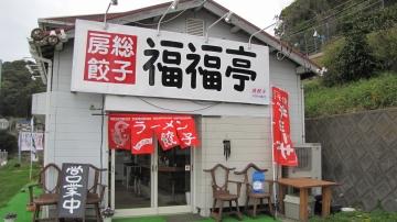 房総餃子 福福亭