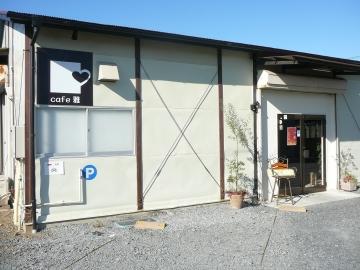 Cafe雅(カフェミヤビ) - 宇都宮 - 栃木県(カフェ,喫茶店・軽食,自然食・薬膳,創作料理(洋食))-gooグルメ&料理