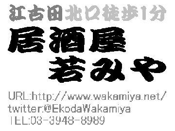 江古田の居酒屋 若みや(エコダノイザカヤワカミヤ) - 江古田 - 東京都(居酒屋,その他(和食))-gooグルメ&料理