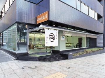 両口屋是清 栄店(リョウグチヤコレキヨサカエテン) - 栄南 - 愛知県(和菓子・甘味処・たい焼き)-gooグルメ&料理