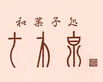 和菓子処 さわ泉 image