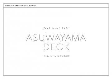 ASUWAYAMA DECK