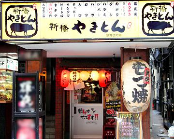 新橋やきとん 歌舞伎町店 image