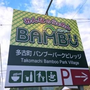 みんなのらぁめんバンブー(ミンナノラァメンバンブー) - 銚子周辺 - 千葉県(ラーメン・つけ麺)-gooグルメ&料理