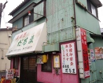居酒屋 だるま(イザカヤダルマ) - 千葉 - 千葉県(居酒屋,その他(和食))-gooグルメ&料理