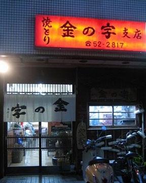 金の字 支店