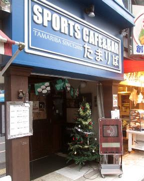 SPORTS CAFE&BAR たまりば(スポーツカフェアンドバータマリバ) - 船橋/浦安 - 千葉県(洋食,スポーツバー)-gooグルメ&料理