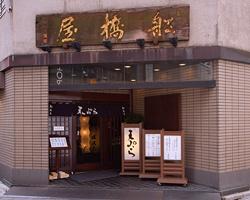 明治初期創業。世田谷区船橋を発端に新宿に店を構える船橋屋。