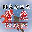 鮮魚居酒屋 Kingyo 個室 座敷 宴...