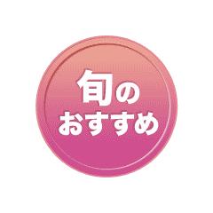 ★葉月の旬会席★