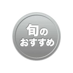 ★☆ 旬の食材を堪能してください ☆★ (要予約)