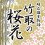 明石個室物語 竹取の桜花 明石店 明石,...
