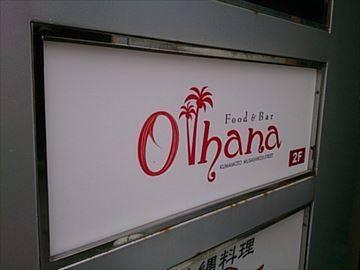 Food bar ohana for Food bar ohana