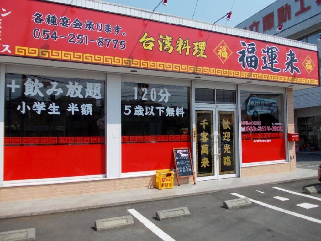 台湾料理 福運来 平和店(地図/...