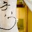 姫路/心づくしのおもてなし/季節感溢れる...