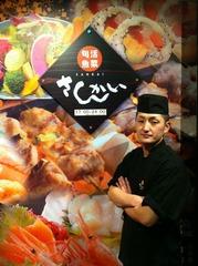 活菜旬魚  さんかい  スーパーバイザー 佐藤厳