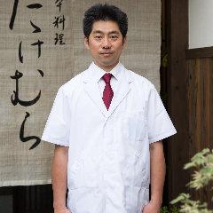 料理長 武村 昭良(たけむら あきよし)
