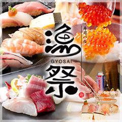 店舗 漁祭福島店