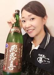 日本酒利酒師 平田 理沙(ひらた りさ)