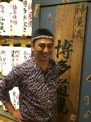 博多道場総料理長 山崎 和良(やまざき かずよし)