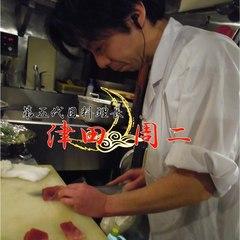料理長 津田 周二(つだ しゅうじ)