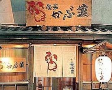 かぶ菜 image