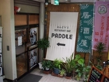 居酒屋PADDLE