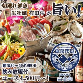 新橋 白金魚 プラチナフィッシュ 魚菜市庭(ぎょさいいちば)