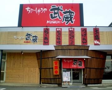 武蔵 大学前店