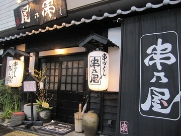 串乃屋 image