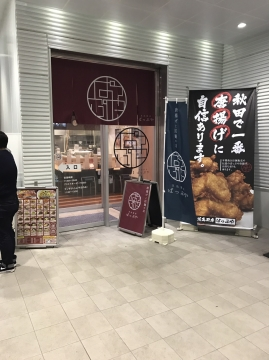茨島厨房ぱっぷや