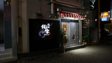 焼肉 俺家-Orenchi- image