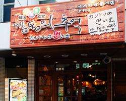 カントンの思い出 上野【韓国料理・焼肉・鍋料理】