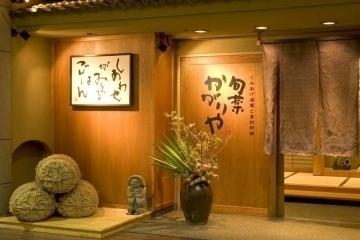 日本料理 旬菜かがりや