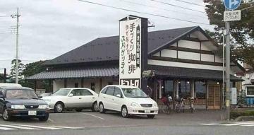 ゆであげスパゲッティ&手作り珈琲の ビストロ 大成店