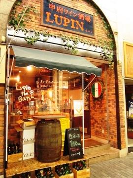 ワイン酒場 Lupin image