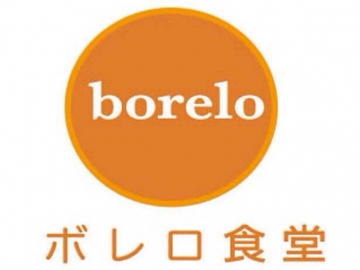 ボレロ食堂 image