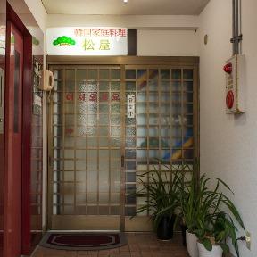 韓国家庭料理 松屋