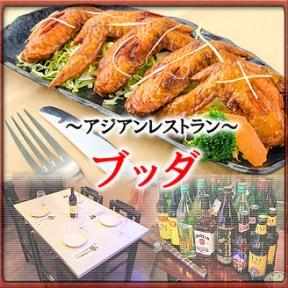 アジアンレストラン ブッダ