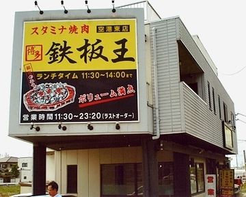鉄板王 空港東店