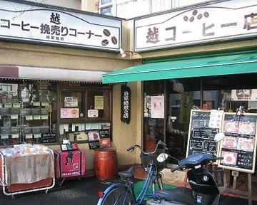珈琲専門 越コーヒー店 image