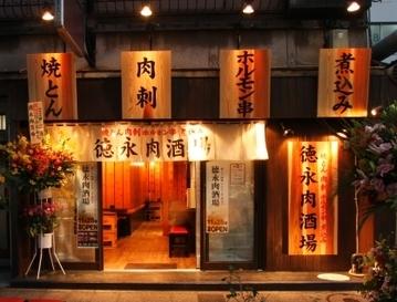 徳永肉酒場 東神奈川店