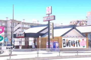伝説の串 新時代 中川区昭和橋店
