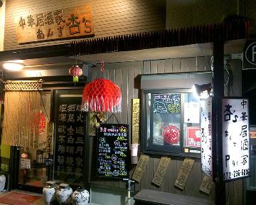 中華居酒家 杏's