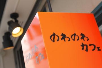 のわのわカフェ image