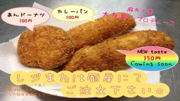 アイペット食堂 十和田市 北里大学前