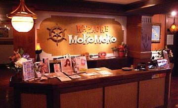 カラオケ モコモコ 三ツ境店