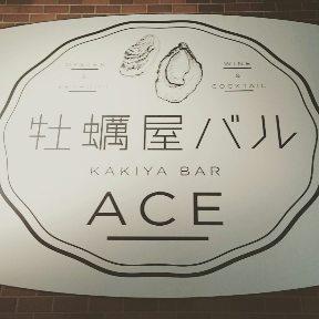 牡蠣屋バルACE