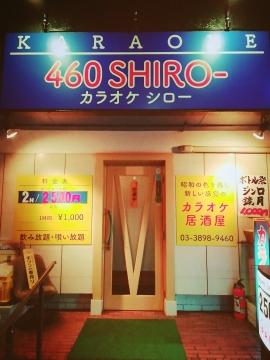 カラオケ居酒屋シロー