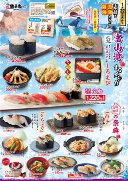 すし銚子丸 雅 アトレ松戸店